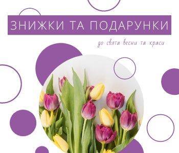 Подарок к 8 марта!✅