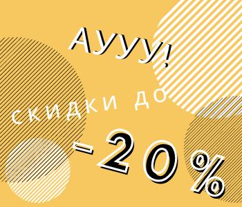 Финальная распродажа женских и детских моделей тапочек Белста 2020 года