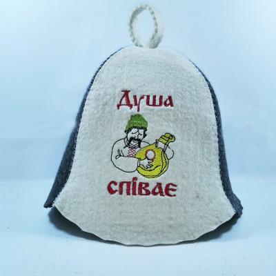 """Войлочная шапка для бани с вышивкой """"Душа співає"""" (AK-02w) белого цвета"""