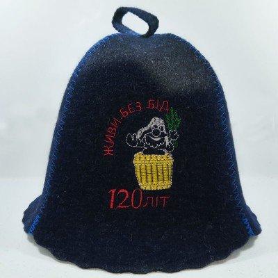 """Войлочная шапка для бани с надписью """"Живи без бід 120 літ"""" (AK-10blu) синего цвета"""