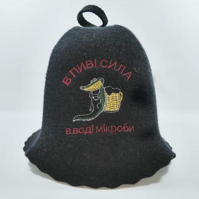 """Войлочная шапка для бани с надписью """"В пиві сила, в воді мікроби"""" (AK-11bl) черного цвета"""