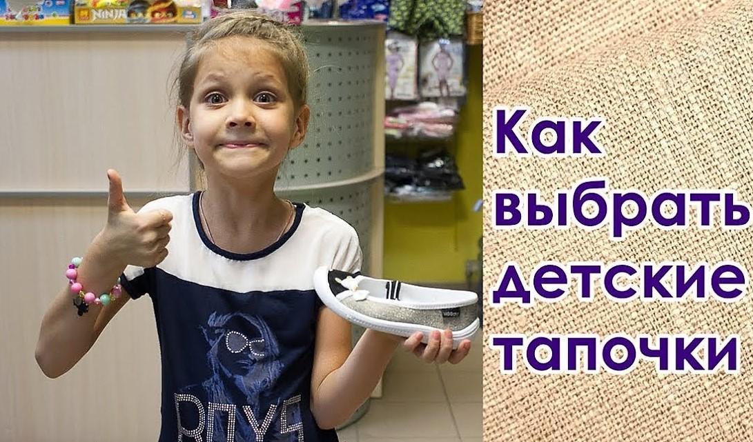 Как выбрать домашние тапочки ребенку